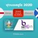 ดูบอลสด ยูโร 2020 : อังกฤษ พบ สก็อตแลนด์ ถ่ายทอดสดช่อง NBT2HD