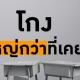 ฉลาดเกมส์โกง เดอะซีรี่ส์ เริ่มออกอากาศ 3 สิงหาคม 2563 ทางช่องวัน และ We TV