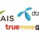 ซิมนักเรียน AIS, Dtac, True ใช้เรียนออนไลน์ช่วงโควิด19 4Mbps ไม่อั้นนาน 3 เดือน