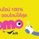 GOMO AIS เครือข่ายใหม่ มาแทนที่ NU Mobile